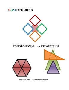 Picture of Geometric Challenge (in Russian)